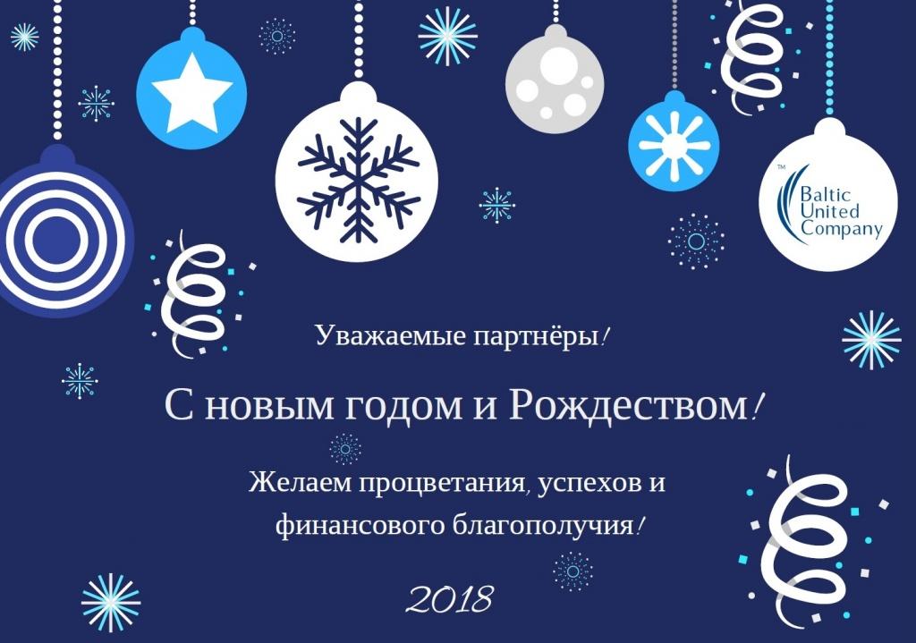 Поздравление с Новым 2018 годом и Рождеством от Регент Балтика